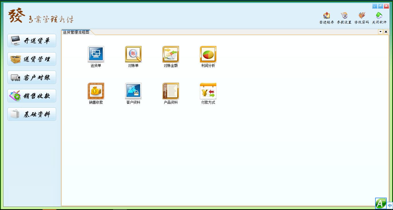 发开送货单打印软件