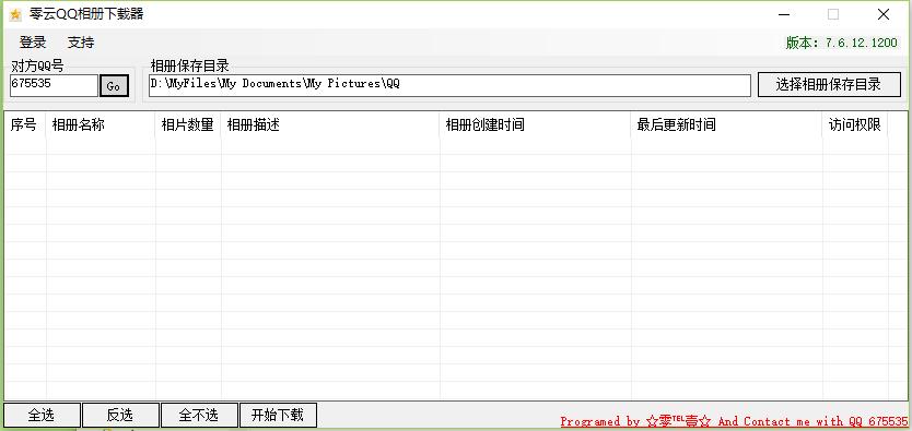 零云QQ相册下载器