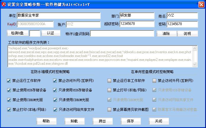 365数据防泄漏系统