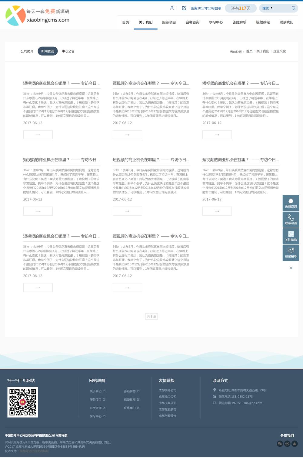 自考学历教育网站模板源码