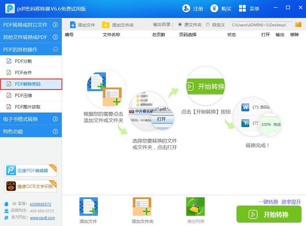 迅捷pdf密码移除器