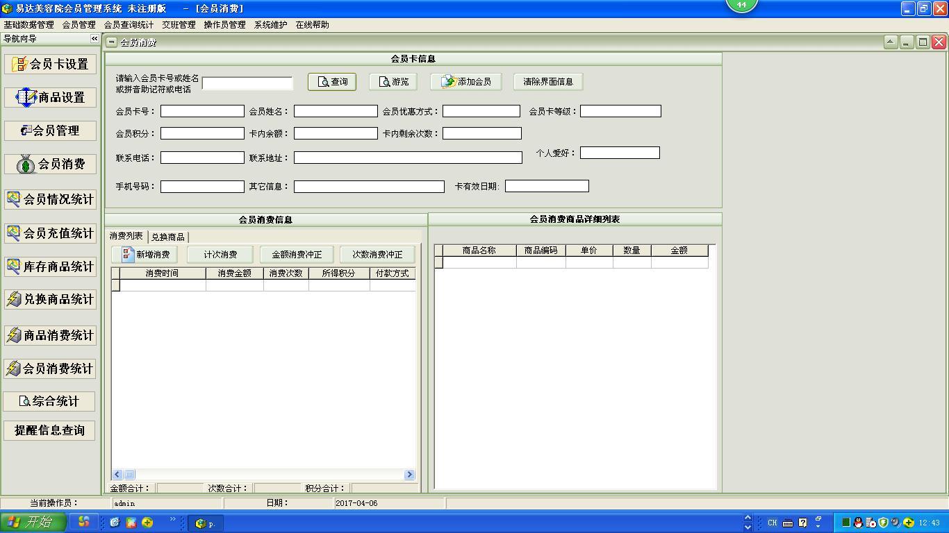 易达美容院推拿店会员管理系统软件