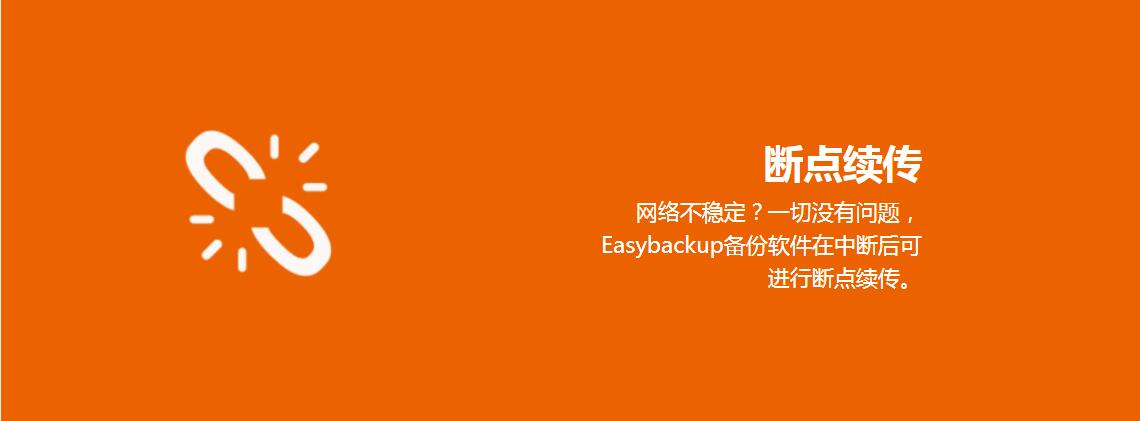 Easy Backup备份软件