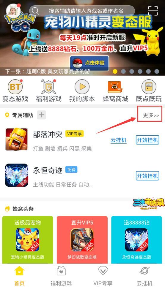 游戏蜂窝QQ炫舞手游辅助自动连刷脚本工具