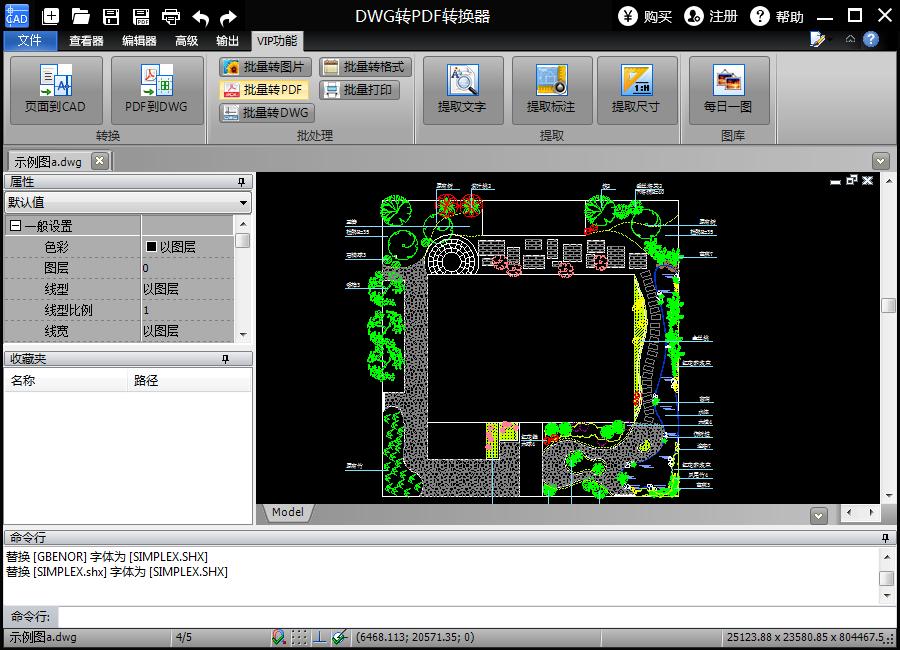DWG转PDF转换器软件