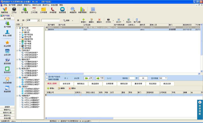 里诺客户管理软件