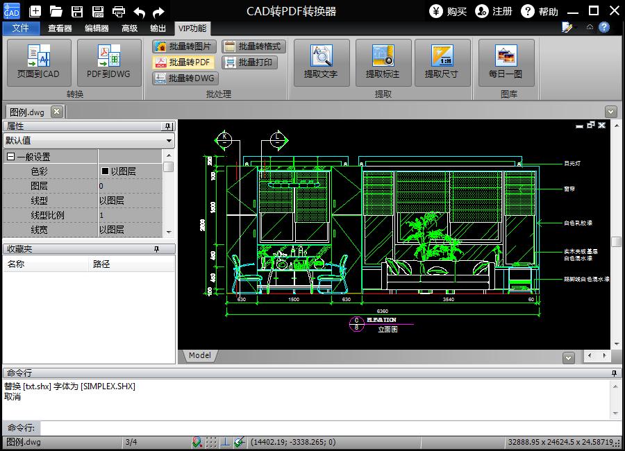 CAD转PDF转换器软件