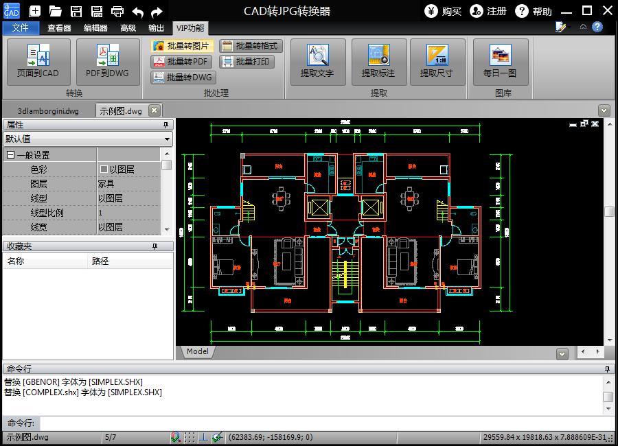 CAD转JPG转换器软件