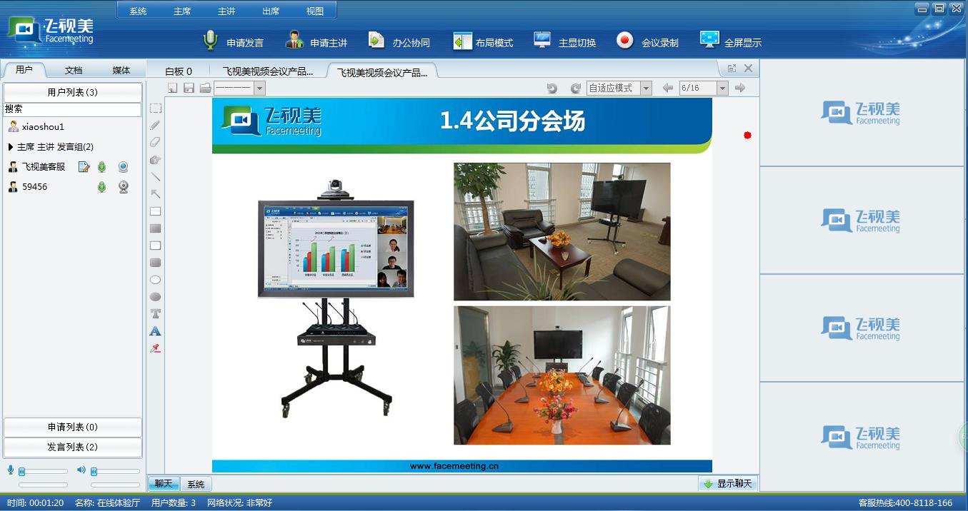 飞视美视频会议软件客户端