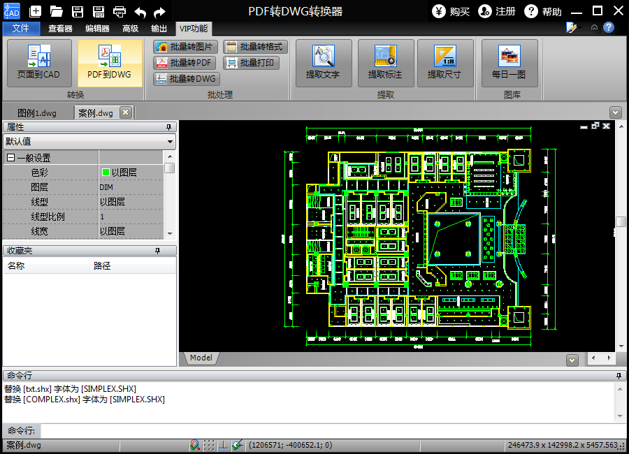 PDF转DWG转换器软件