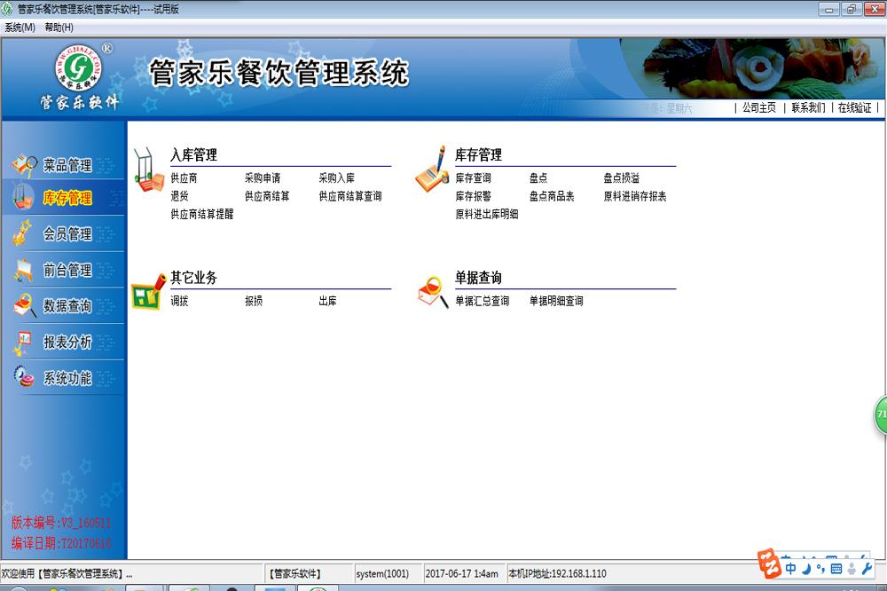 管家乐餐饮管理系统V3