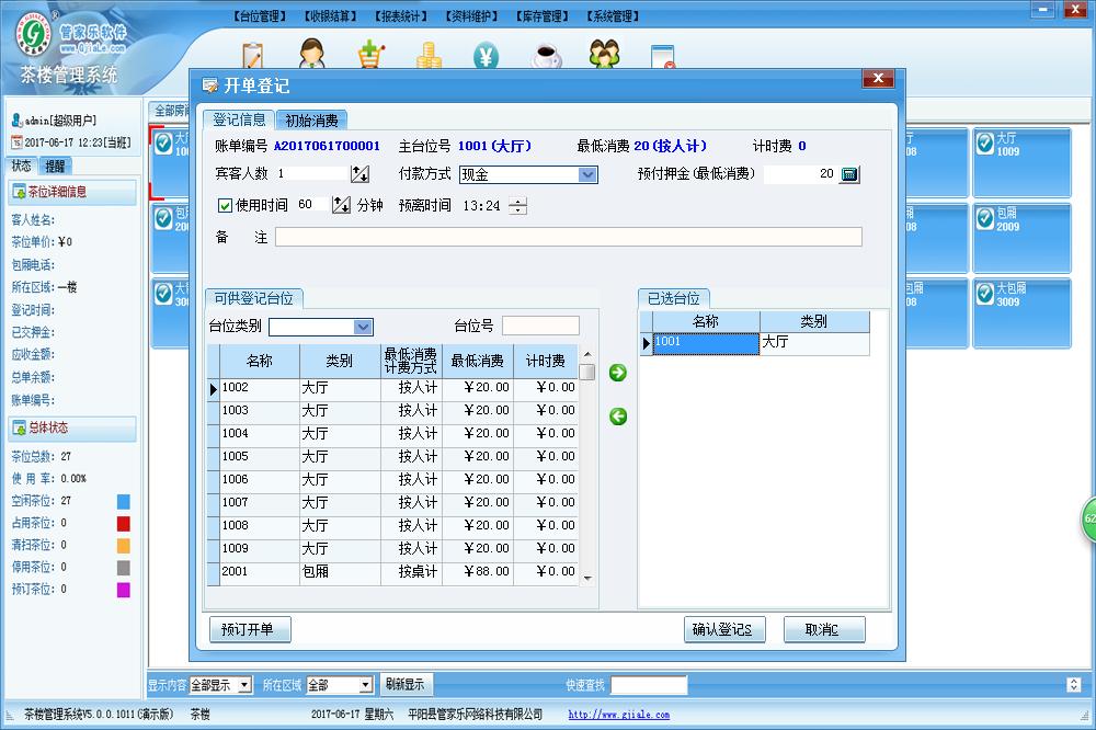 管家乐茶楼管理系统V5