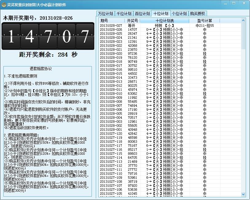 掘金重庆时时彩定位胆独胆计划软件