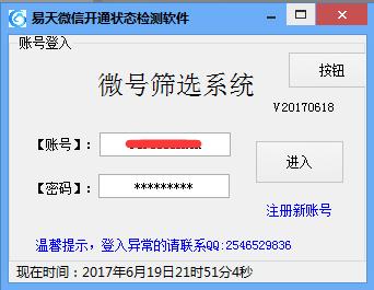 易天微信开通检测软件