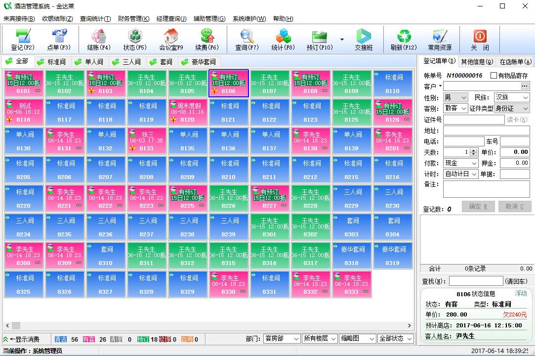 七星综合商务连锁快捷酒店管理系统