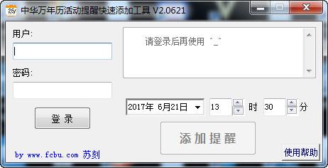 中华万年历活动提醒快速添加工具