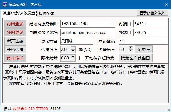 屏幕传送器-客户端