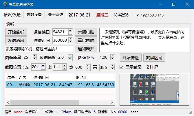 屏幕传送器-服务器