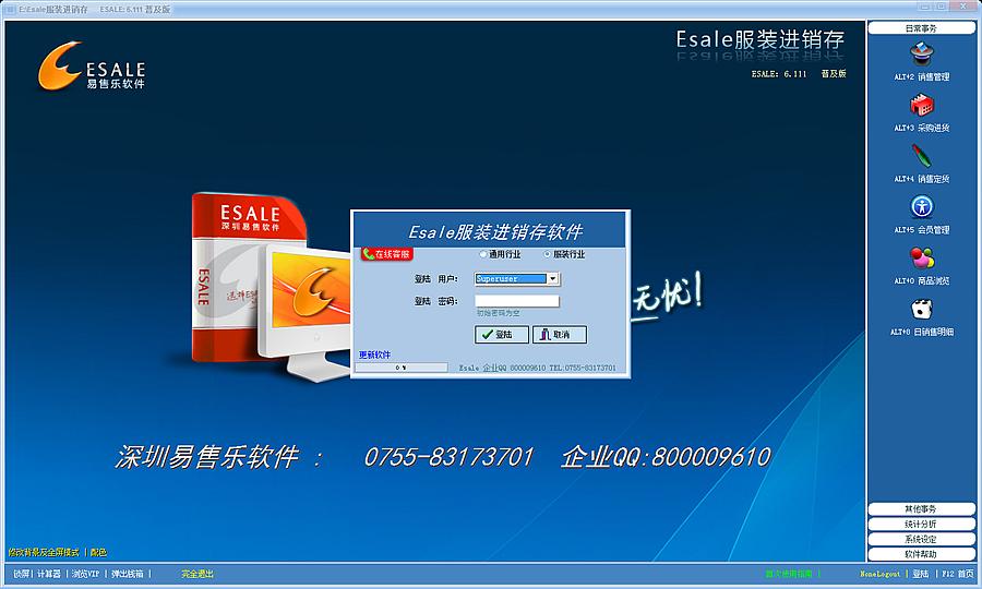 Esale服装进销存管理软件