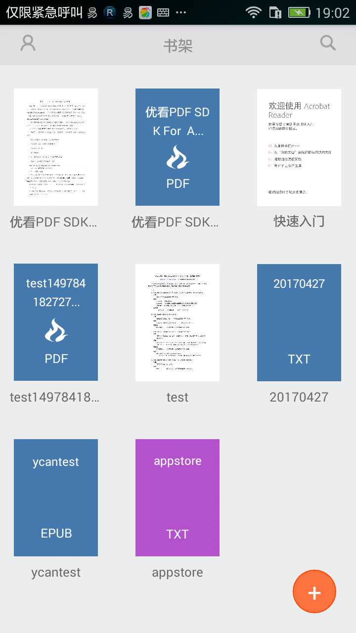 YCanPDF Reader SDK优看科技阅读器开发包安卓版