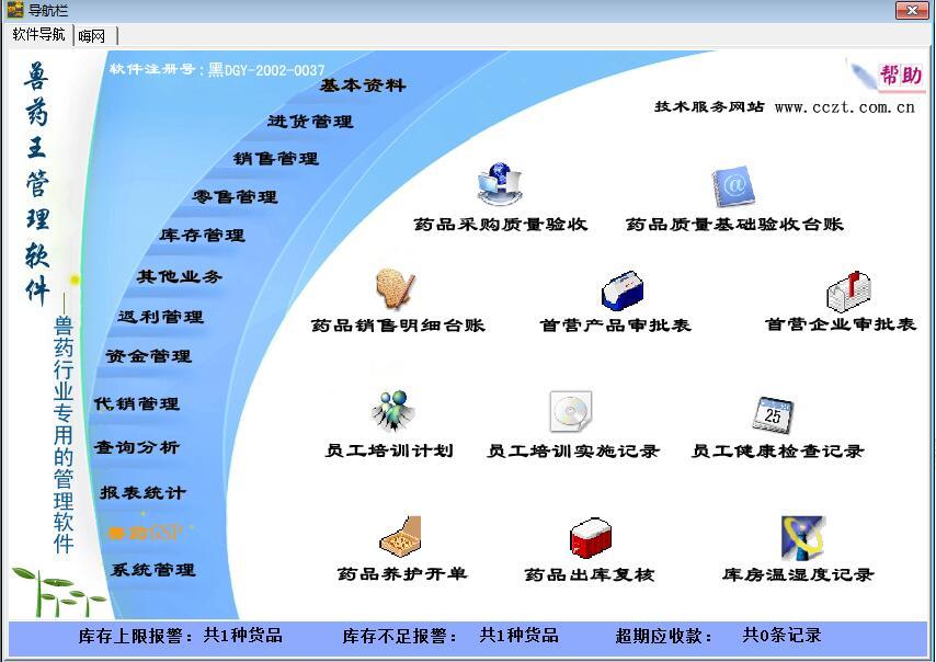 兽药王软件豪华版+GSP功能