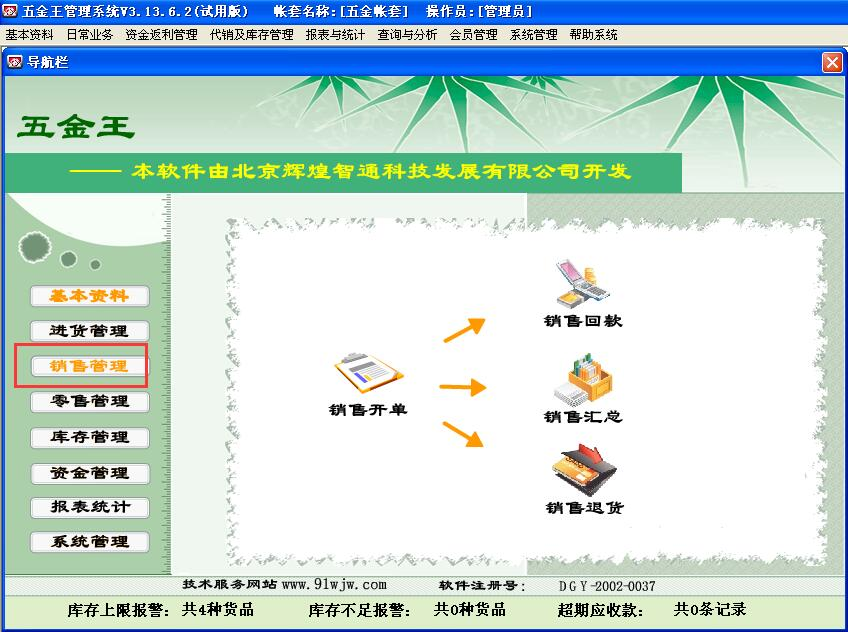 五金王软件(配加密狗)