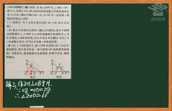 初中数学题库-虎斑教育