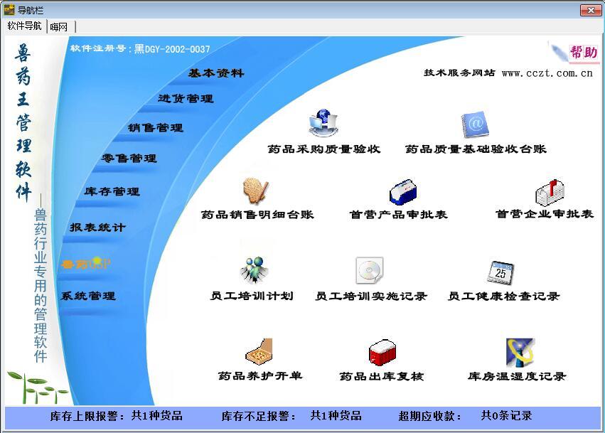 兽药王软件标准版+GSP功能