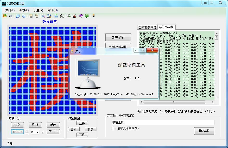 深蓝点阵液晶屏取模工具DotMatrixTool