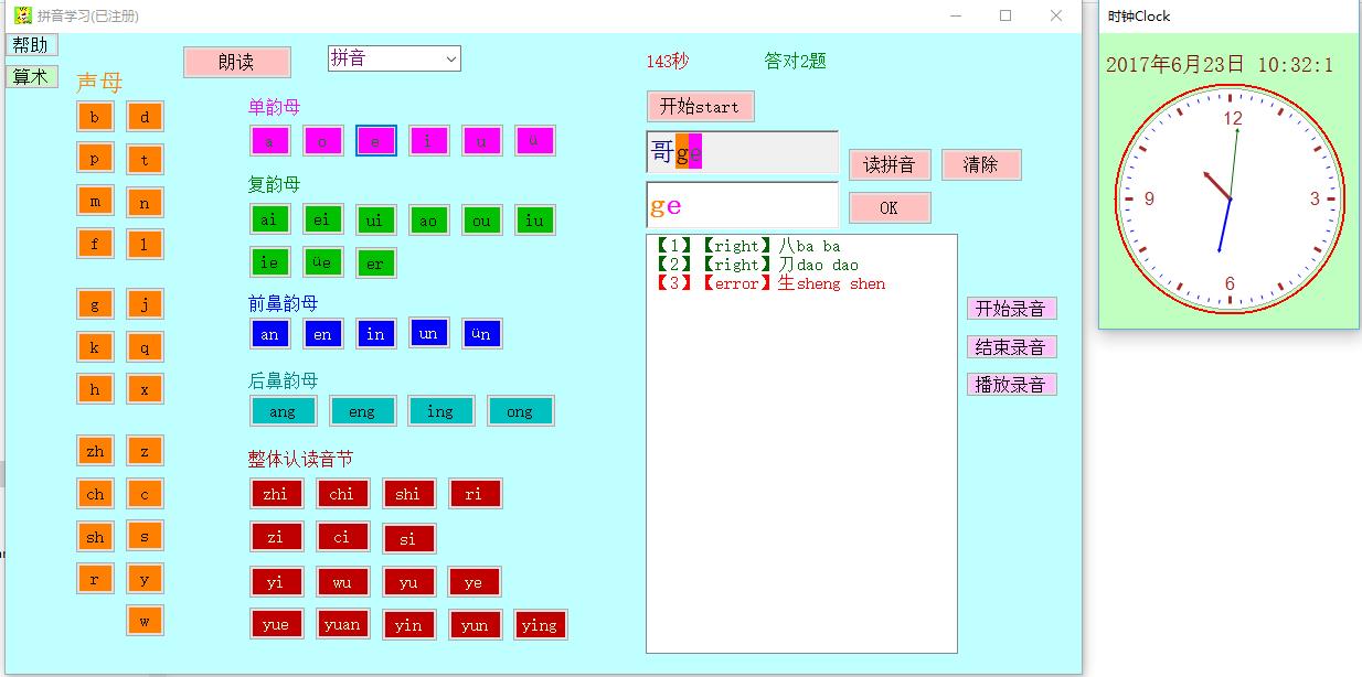Pinyin拼音算术学习软件