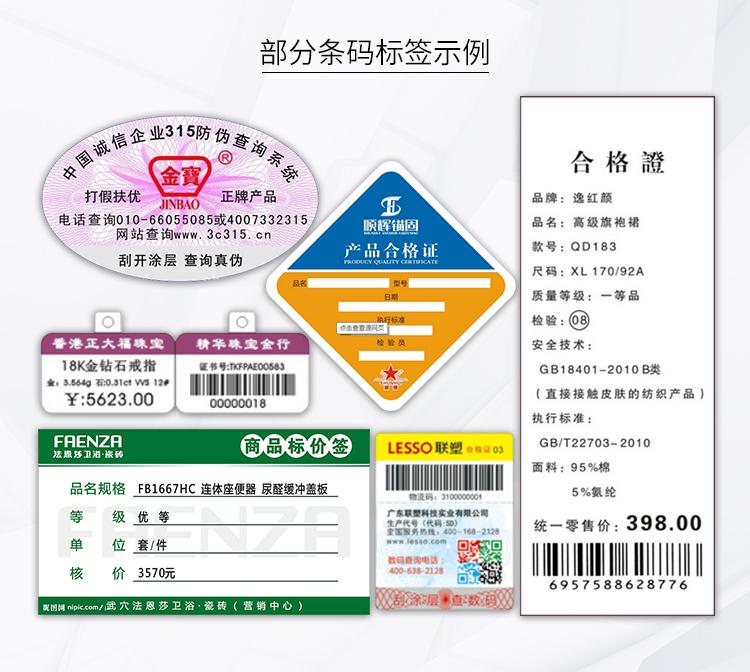 领跑标签条码打印软件