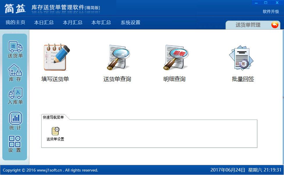 简益库存送货单管理软件