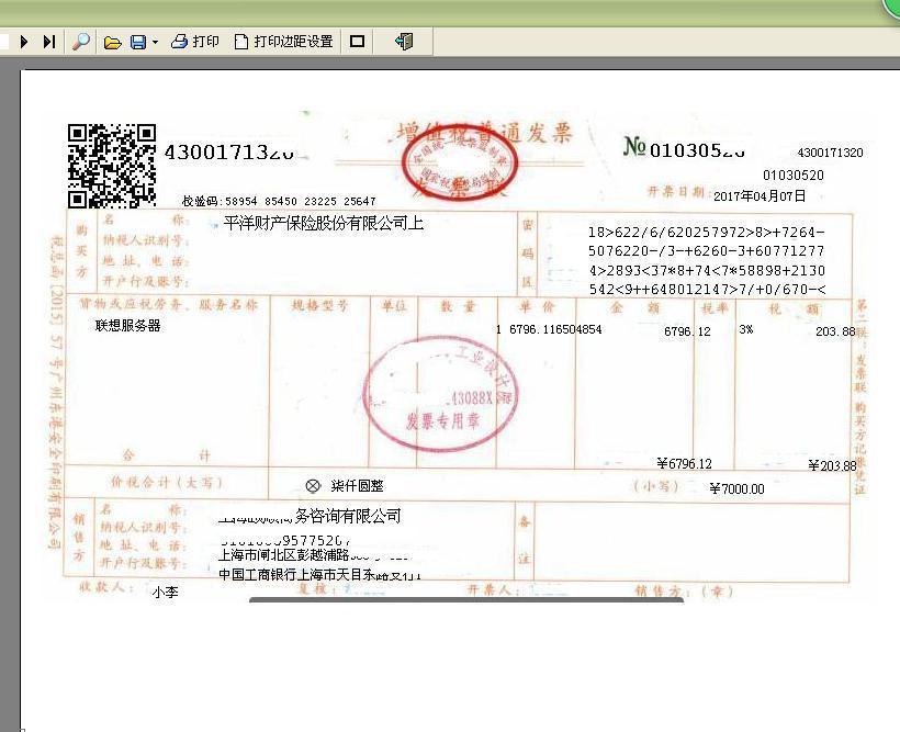 通用增值税发票打印软件二维码打印软件