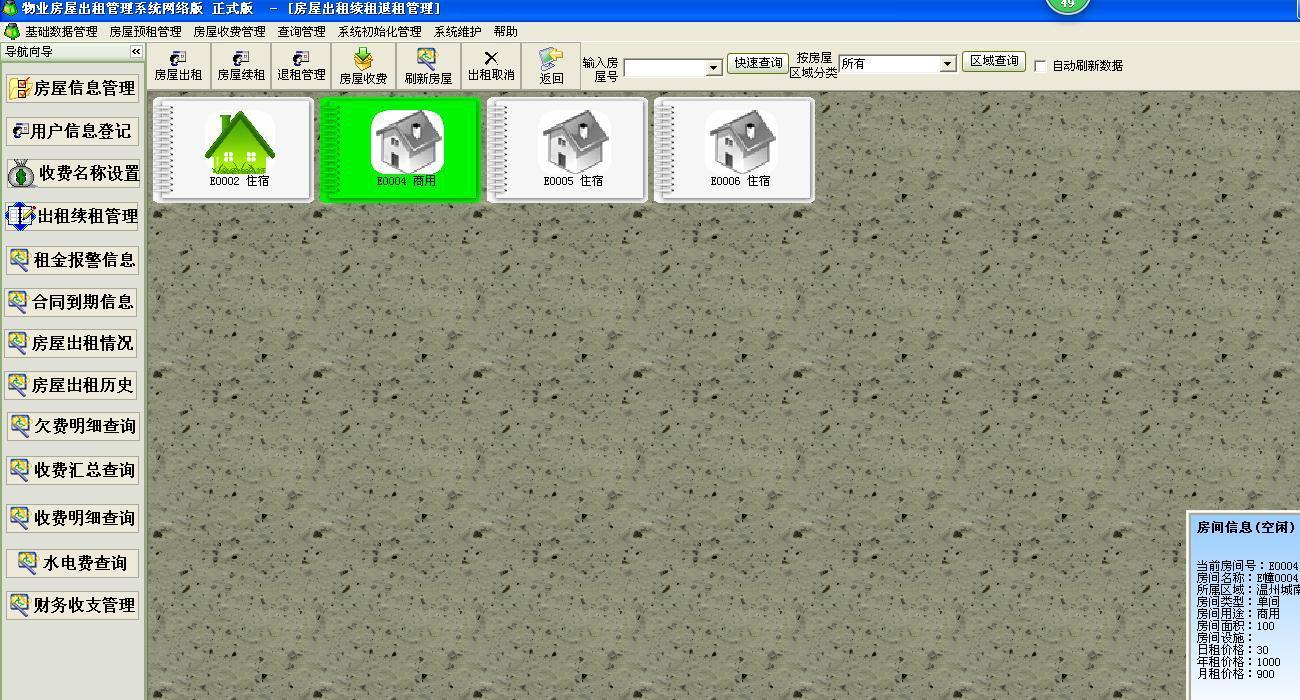 房屋出租管理系统软件网络版