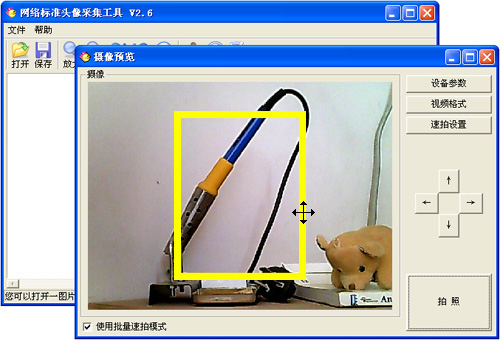 网络标准头像采集工具