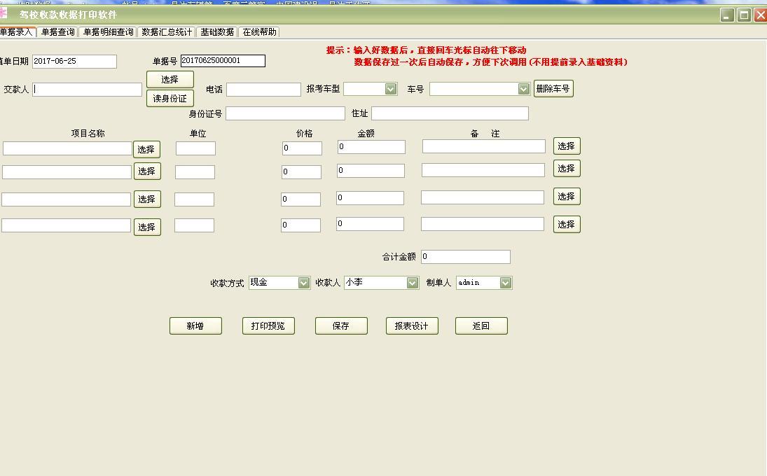 驾校收款收据打印软件