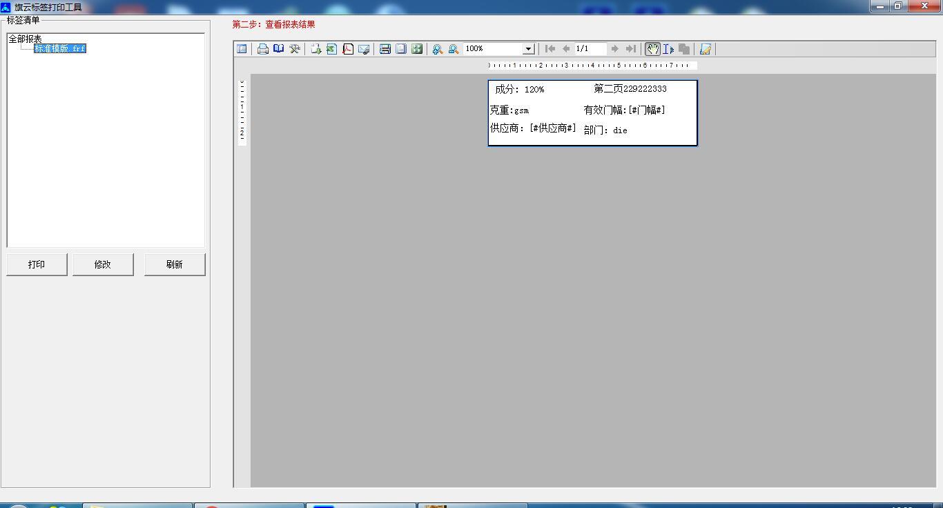 旗云简易标签打印软件