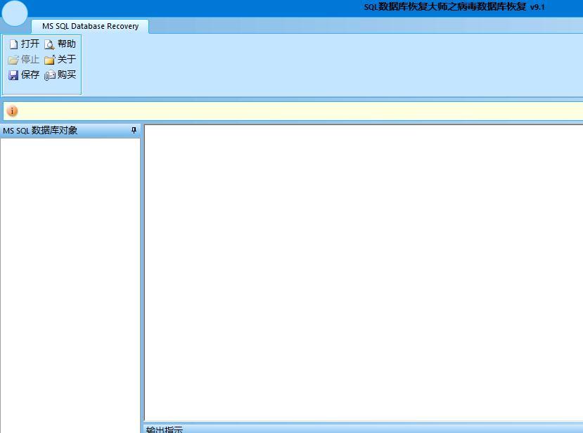 SQL数据库修复恢复大师