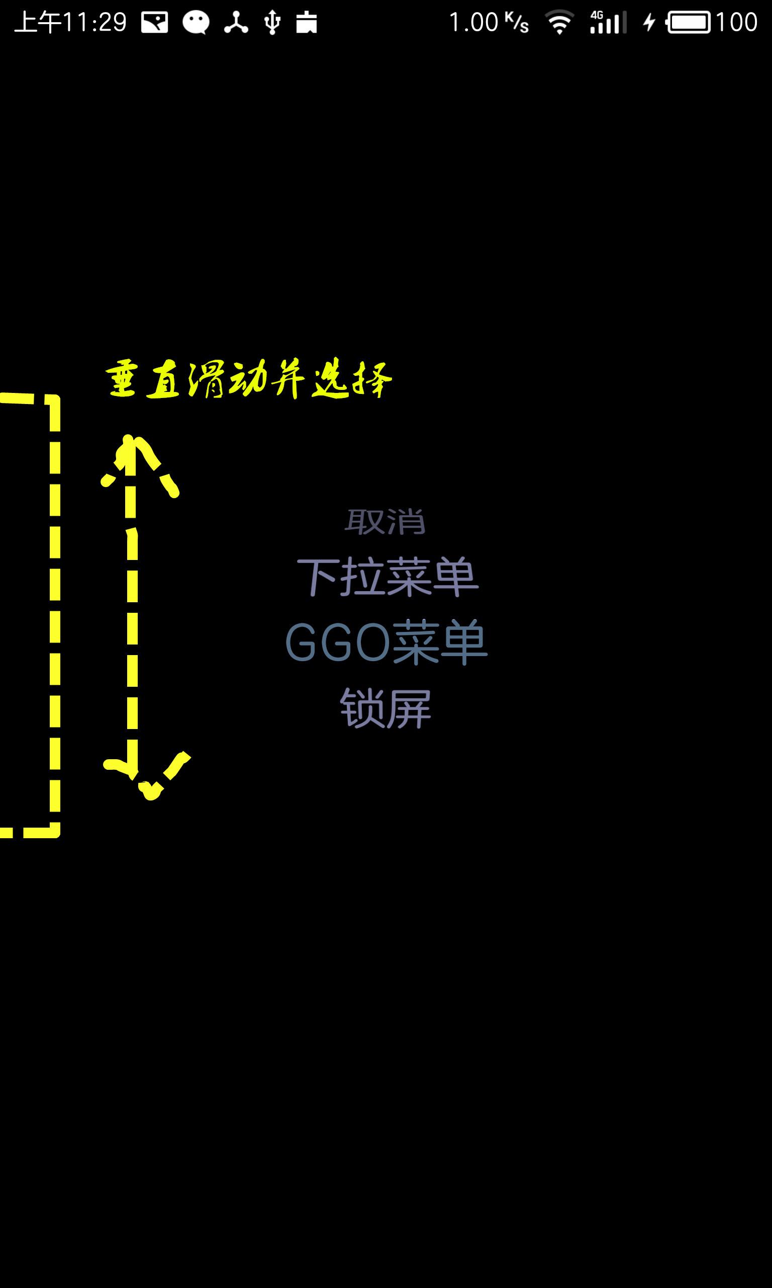 GGO菜单