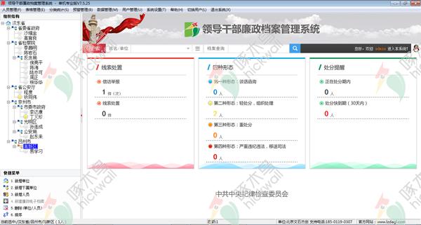 领导干部廉政档案管理系统