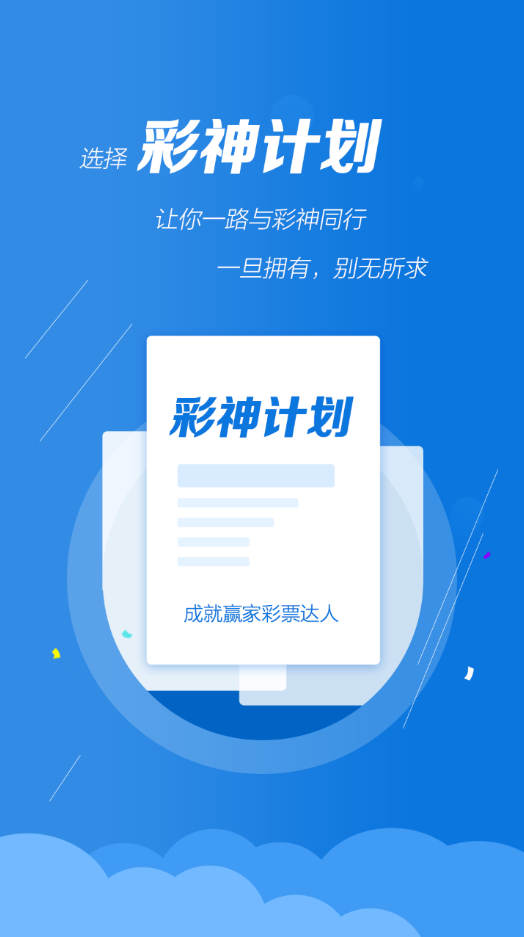 彩神江苏快三人工平刷和值单双计划软件安卓版