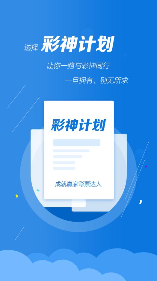 彩神北京赛车PK10人工平刷前三复试计划软件安卓版