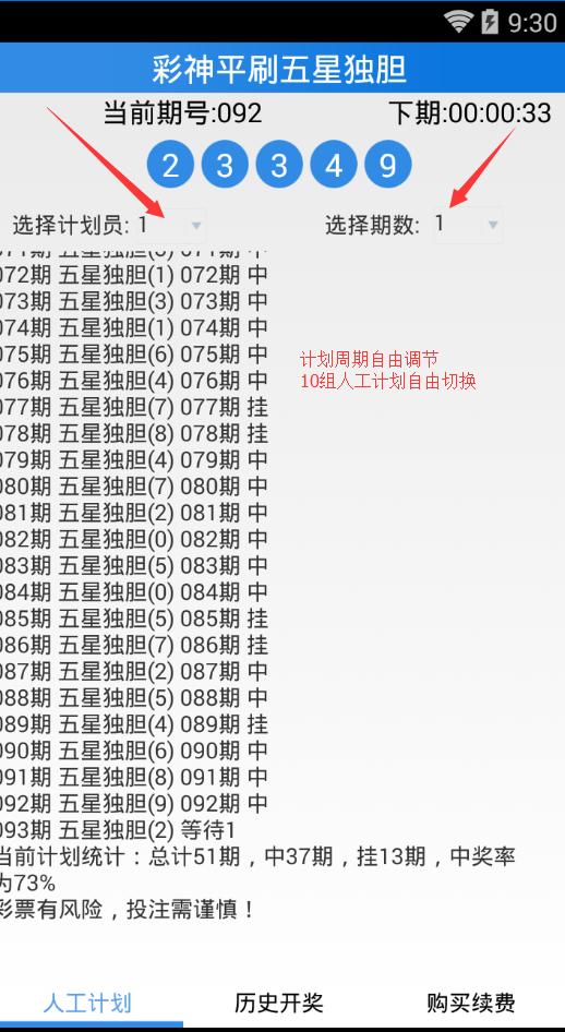 彩神重庆时时彩人工平刷五星独胆计划软件安卓版