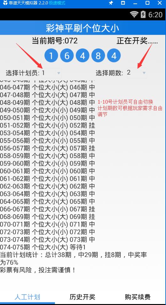 彩神重庆时时彩人工平刷个位大小计划软件安卓版