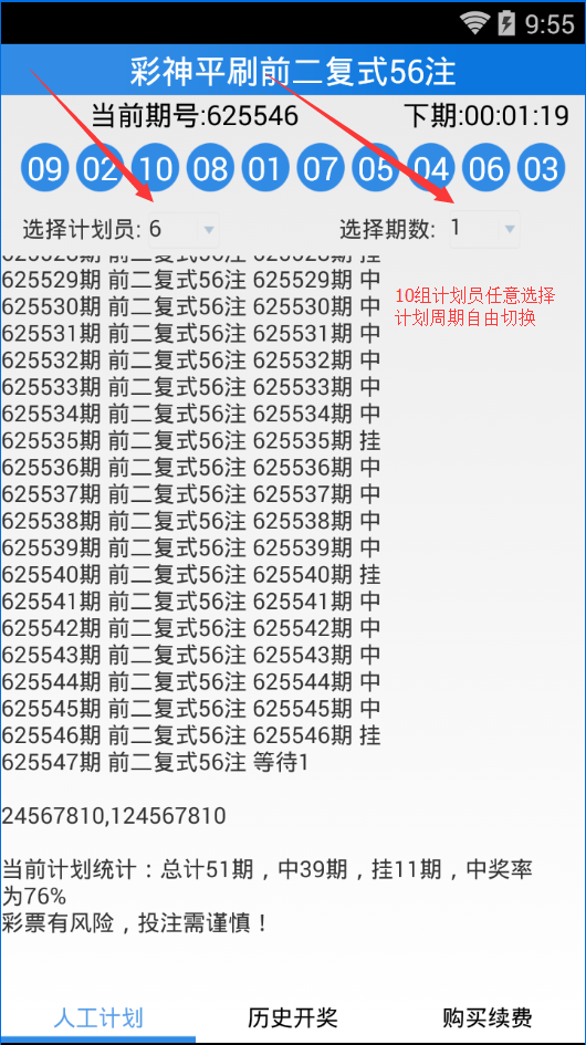 彩神北京赛车PK10人工平刷前二复试计划软件安卓版下载 彩神北京赛