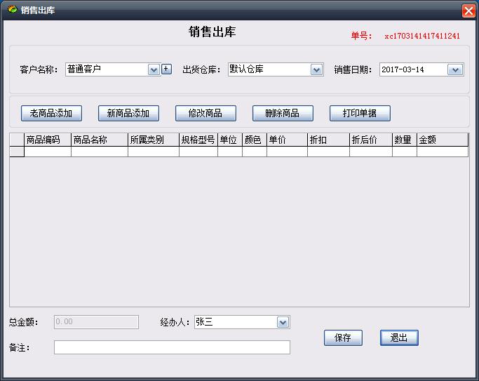 翰宇商业管理系统