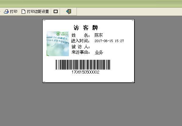 物流仓库访客登记管理系统软件