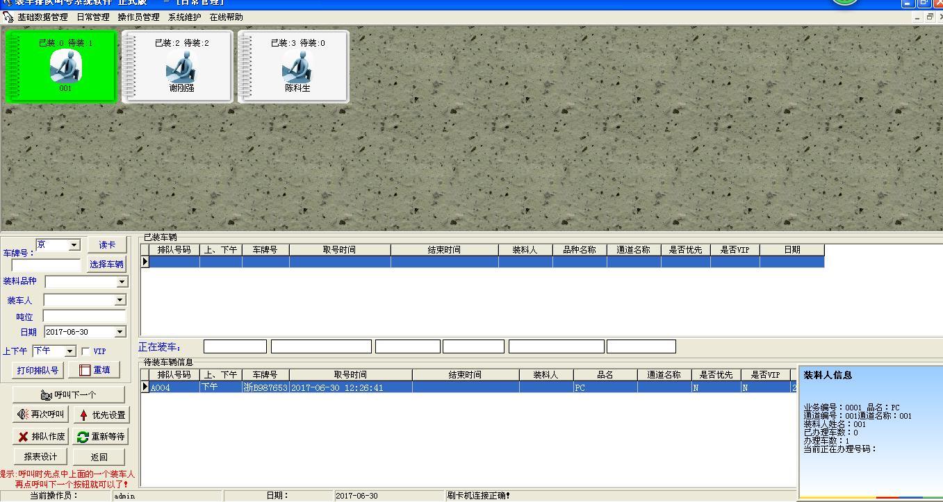 易达车辆装车排队叫号系统软件