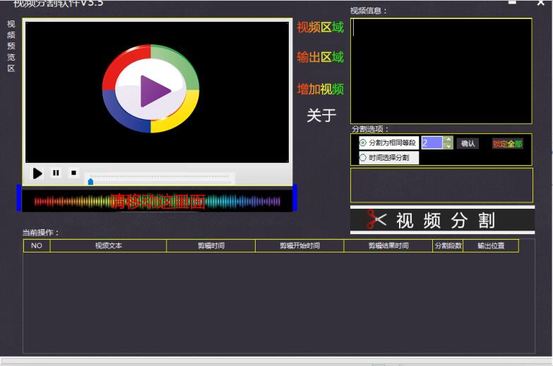 视频分割软件
