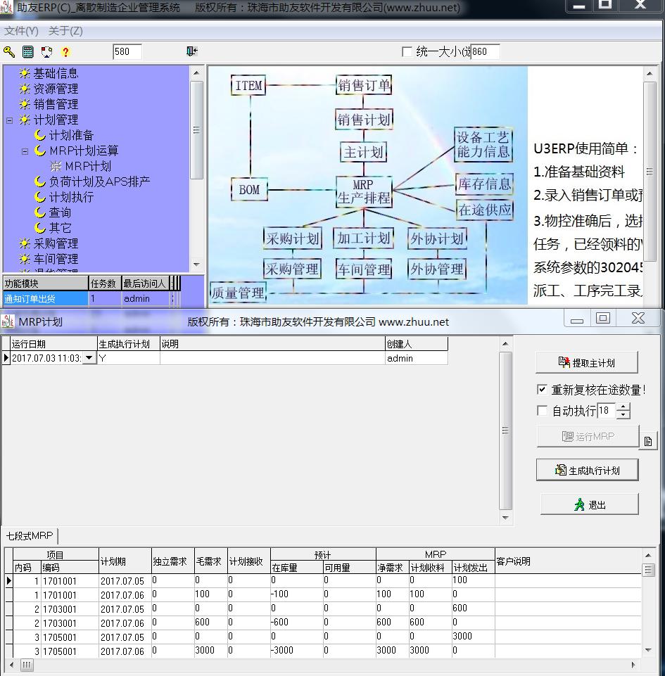 电子电器行业ERP_10用户版